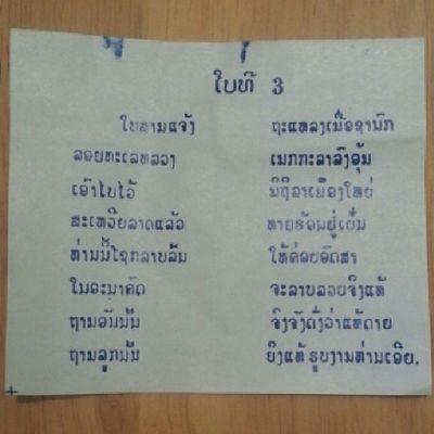 เซียมซีครั้งแรกและใบแรก@วัดศรีสะเกษ สปป.ลาว แปลเป็นภาษาไทยให้หน่อยนะคับน้องหลง @thivakone