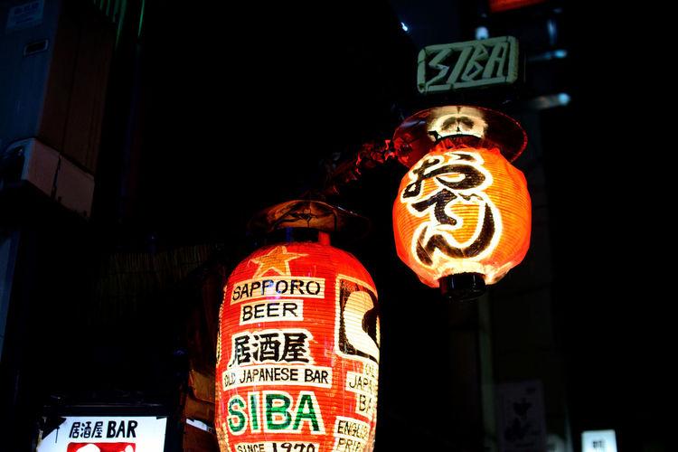 ちょうちん The Street Photographer - 2016 EyeEm Awards 2016 EyeEm Awards Japanese Bar Night Street EyeEm EyeEm Best Shots EyeEm Gallery RestaurantEyeem Collection Snapshot Streetphotography Wasyoku Ultimate Japan