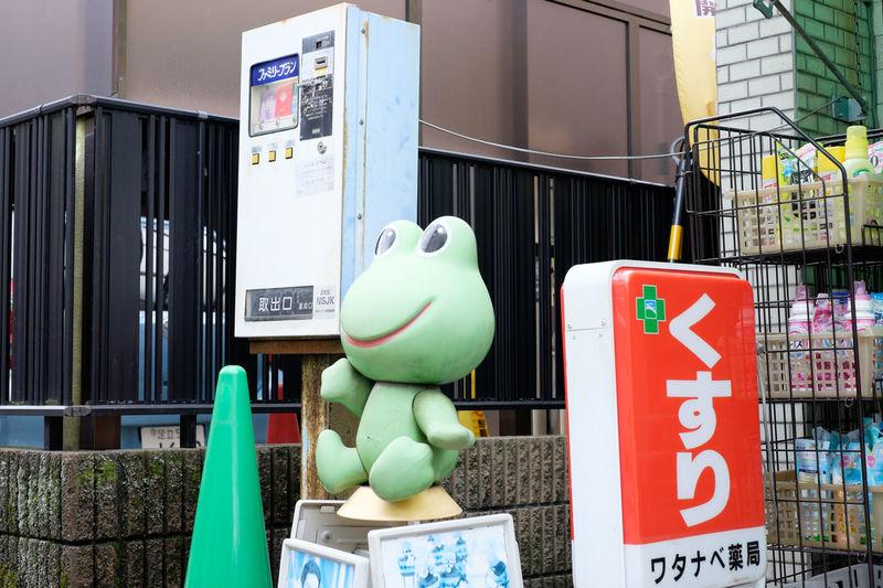 薬局/Pharmacy Condom Fujifilm Fujifilm X-E2 Fujifilm_xseries Japan Japan Photography Japanese  Pharmacy Store Tokyo Xf35mm カエル ファミリープラン 家族計画 東京 自動販売機 薬局 蛙 避妊具