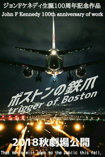 Tetsu Tsume Of Boston MOVIE 2018 Japanese Movie Illuminated Text Communication Close-up