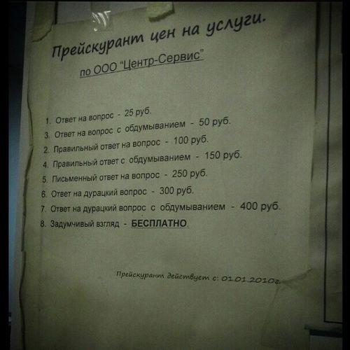 Squareinstapic РемонтТелевизоров СмешноеОбъявление Прейскурант Прикол Улыбнуло