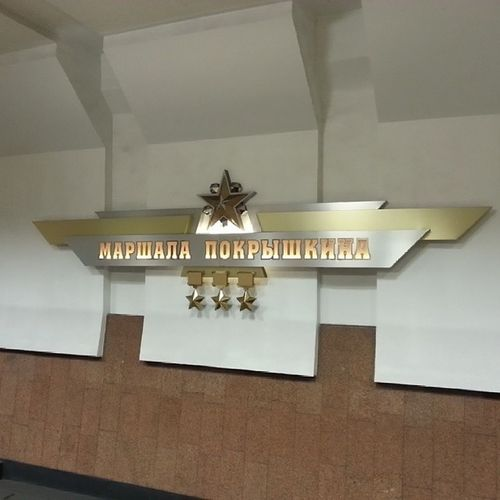 2014 -02-07, Новосибирск . СтанцияМетро МаршалаПокрышкина / Novosibirsk. Metro station. Pokryshkin.