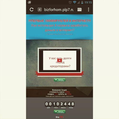 4 сервиса которые помогут тебе заработать в интернет. http://bizforhom.plp7.ru бизнес мастерпродаж инфобизнес трафик