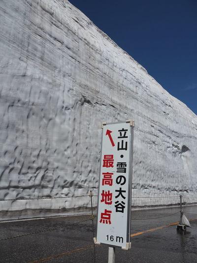 Wall Tateyama Kurobe Tateyama Kurobe Alpine Hike Snow Wall Tateyama Snow No People Day Outdoors Mountain
