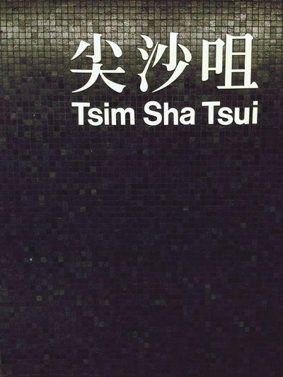 Tsim Sha Tsui 尖沙咀 Subway Station