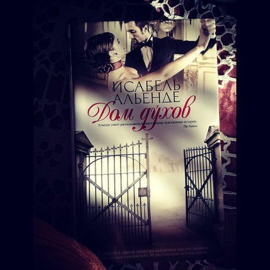 """Если любите магический реализм, то вот отличная книга. """"Дом духов"""" в лучших традициях Г.Г.Маркеса"""