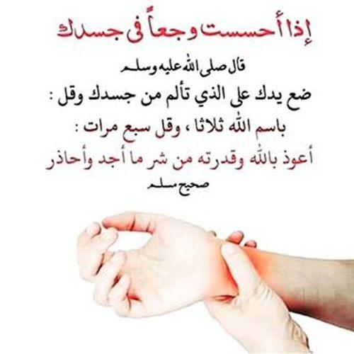 سنة احاديث شفاء حديث_شريف Sunnah Sunnä Hadits Hadeeth