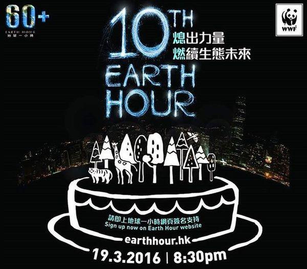 """常言道:自己地方自己救,要自救就要行動 1月份經歷3°C寒潮,3月又得返10°C,唔好以為極端天氣只是第三世界國家專利,香港終於""""有幸""""感受佛印級天氣的威力 你仲坐定定係度,乜野都唔做?殺到埋身、無時間啦! 下星期六,3月19日晚上8:30,我們一人做多一步,以行動支持綠色未來! Hkig 2016 Earthhour Wwf 地球一小時 世界自然基金會 Changeclimatechange"""