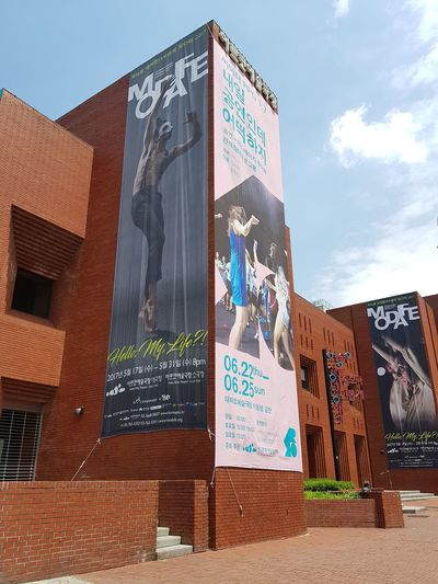 The Arts Banner International Modern Dance Festival Architecture Korean Architecture Seoul_architecture Tripwithson2017 Tripwithsonmay2017 Seoul South Korea