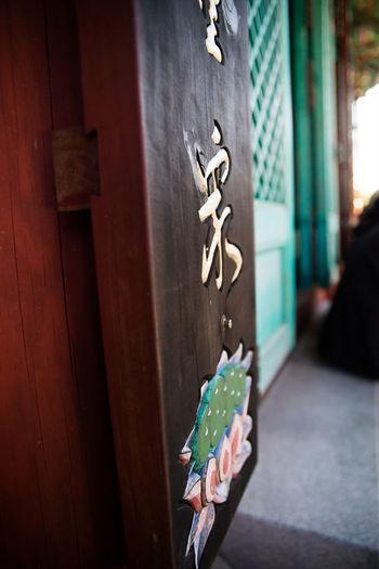 Boriam Geum-mountain Namhae in South Korea Traditional Shrine