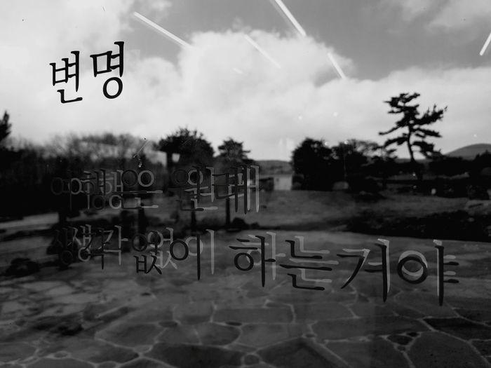 JEJU ISLAND  Korean Word