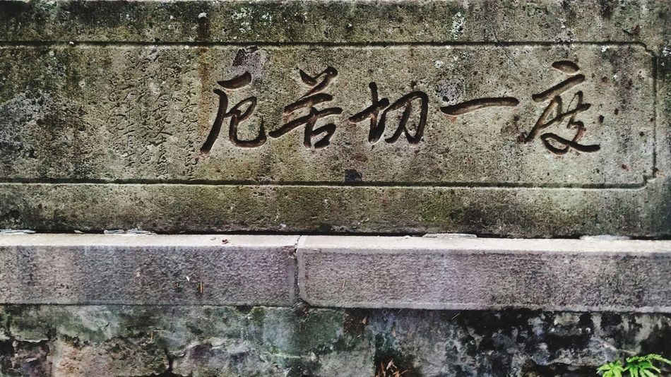 Text Western Script Communication Wall - Building Feature No People Day Built Structure