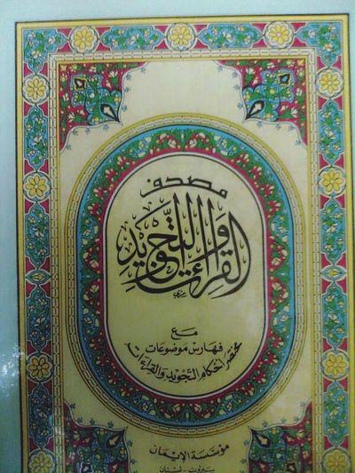 Book Holy Quraan