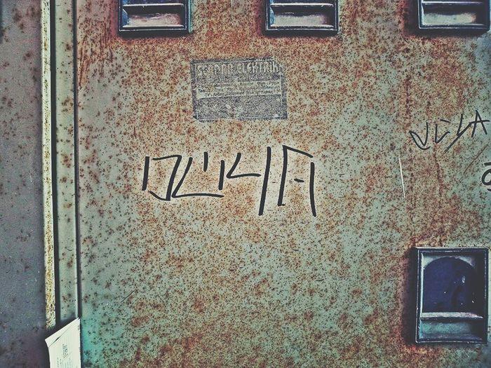 Graffiti Art Düya Stecth