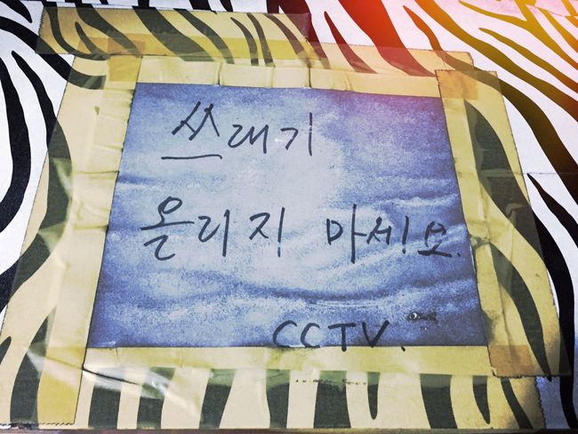Lostintranslation Text No People Nightphotography Alone Trip Snap Snapshot Snapshots Of Life IPhoneography South Korea EyeEmNewHere Walking Around City Life 市場 南大門