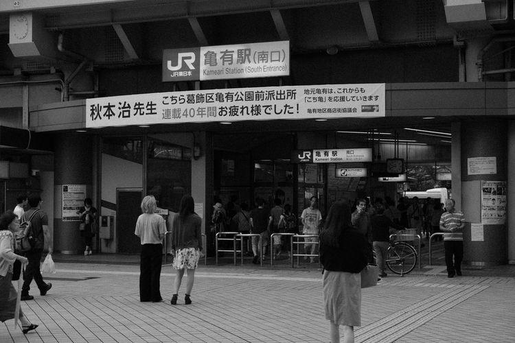 亀有/Kameari Built Structure Fujifilm FUJIFILM X-T2 Fujifilm_xseries Japan Japan Photography Kameari Outdoors Tokyo X-t2 亀有 日本 東京