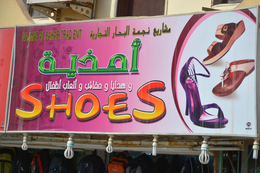 SHOES FOR SALE Salalah Shoe Shop Advertising Sign Arabic Writing Choice Close-up Communication Day Indoors  Multi Colored No People Oman_photo Retail  Text Travel Website Design