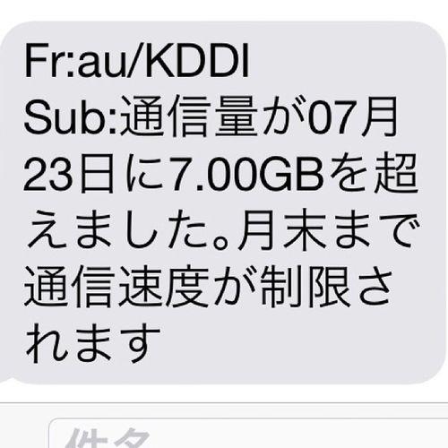 地獄だ。2500円で追加2GB エクストラオプション 速度制限128kbps 死の宣告 デスノート