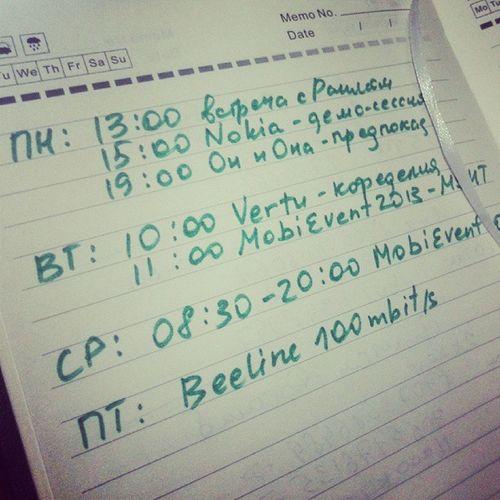 Неделя будет интересной, особенно среда MobiEvent2013