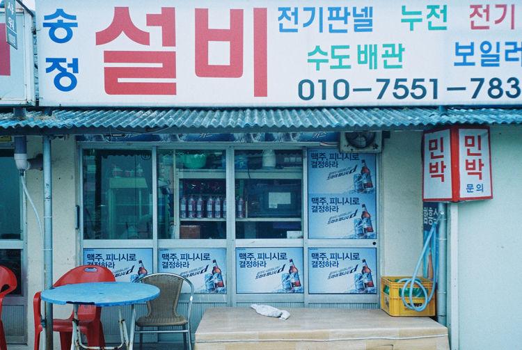 Busan Film Filmcamera Filmisnotdead Filmphotography Korea Landscape Nofilter Olympus Scenery