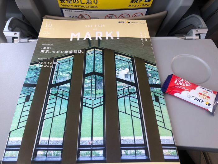 機内誌「MARK! 」10月号。 東京、宮城特集でした。東京はモダン建築特集で嬉しかったです。国際文化会館、自由学園明日館、山の上ホテルと特集されていました。#スカイマーク #SKYMARK Skymark Airlines Skymark Communication Text Built Structure Low Angle View Indoors  No People Architecture