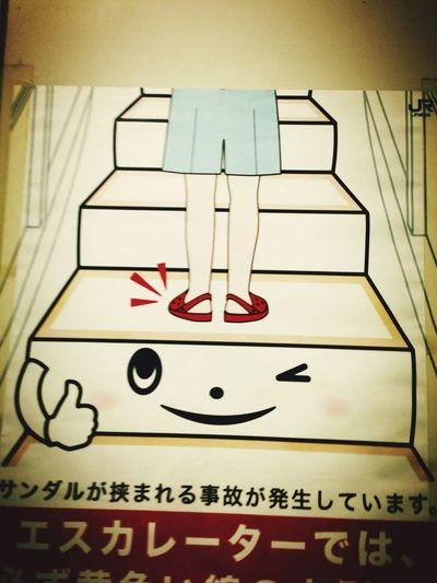The original Up-Skirt Sukebescalator
