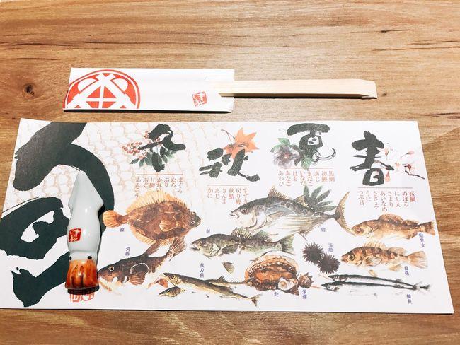 All Season 旬 春夏秋冬 Fun Eat Menu Fish きじま No People Variation Paper