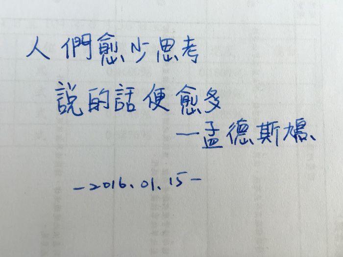 一月 臺灣 January Taiwanese Kaohsiung 文具 鋼筆 Taiwan 高雄 中文 墨水