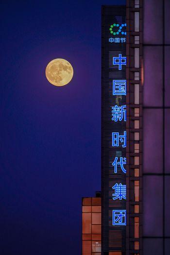 Text on moon at night