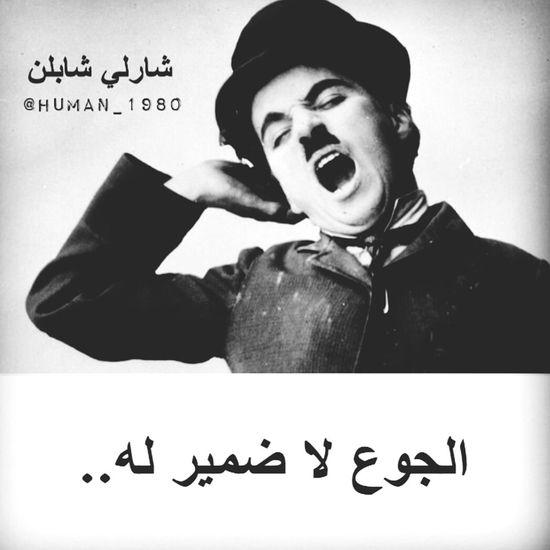 الجوع_كافر اصﻻعادي غداء_تايم