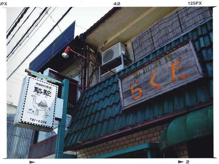 来てみましたよ。 Chinese Food Kyoto Signboard