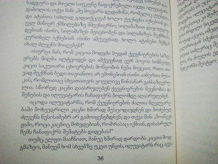 ფანტასტიკური ტოლკინის ფანტასტიკური თარგმანი Silmarillion Tolkein in Georgian