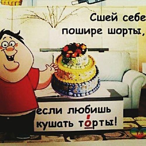 репост воттаквот диета нельзя тортик🍰 Тортик Социальная реклама коллекция рекламы_ EyeEm Gallery EyeEm Best Shots