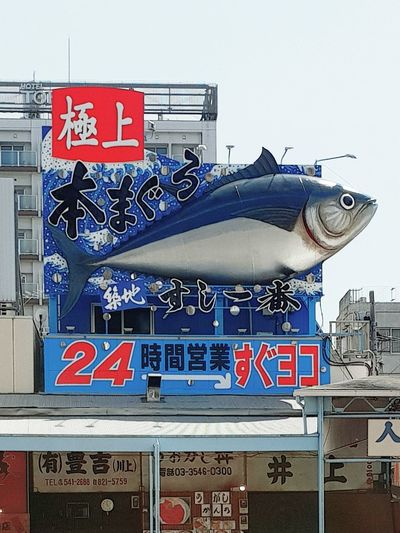 Eat it! Japan Market Tokyo Animal Representation Architecture Building Building Exterior Built Structure Fish Fishing Representation Sign Text Travel Travel Destinations