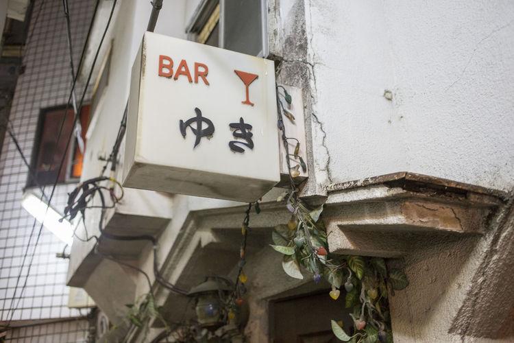Architecture Bar Japan Japanese  Sign Street Text Tokyo