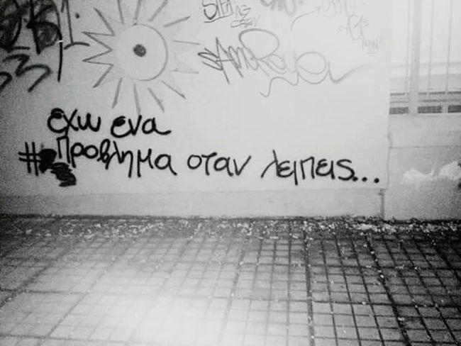 Blackandwhite Black&white Streetphoto_bw Streetphotography Athens Street Photography Road Grafitti Message Imissyou Greek