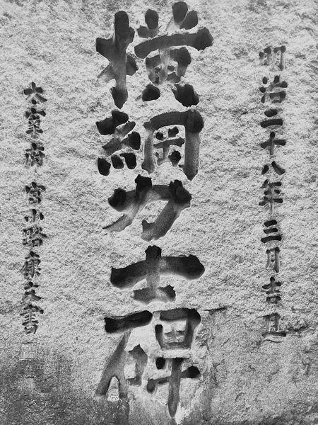 お相撲 Sumo Shrine