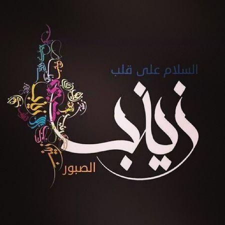 السلام على قلب زينب الصبور ... ويبقى_الحسين ... زينب بطلة_كربلاء ...