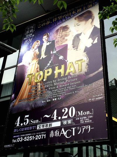 Takarazuka 19日に初めて宝塚を観劇しました!かっこいい!