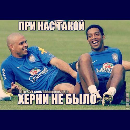 Вот именно☝️ Легенды?⚽️ Legend Ronaldinho  Ronaldo