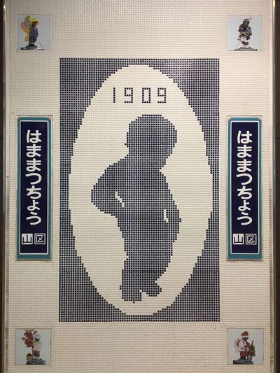 実は浜松町駅、東京駅より古くあるそうな。小便小僧はこの駅のシンボル。 Tiling Art Tile Manneken Pis Tokyo Station Tokyo Days 1909 No Edit/no Filter Noedit Nofilter No Filter No People はままつちょう Station Name