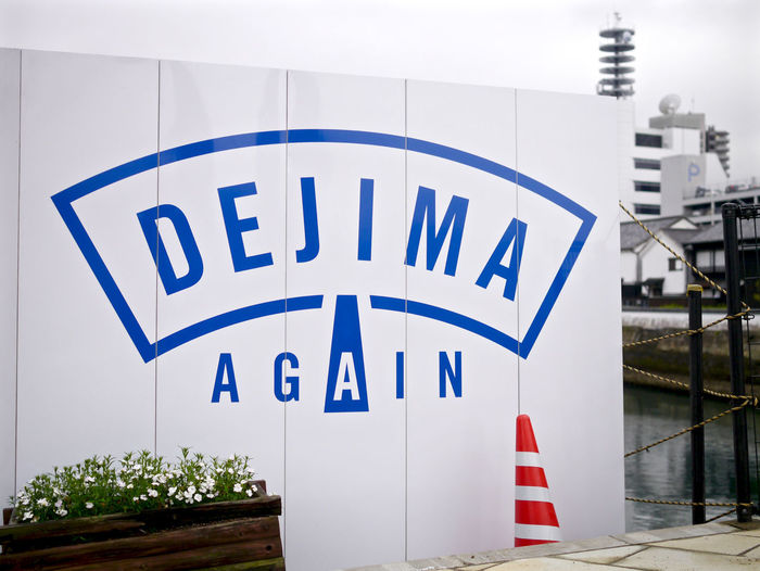 Dejima Again : The Dejima restoration which maintenance has been advanced from 1951 aiming at perfect restoration in 2050. Dejima reaches a big new phase in 2017. 6 houses are restored newly in 2016, and the past streets in Dejima are revived. Dejima(出島) Future Model  Information Sign Logo Design Nagasaki JAPAN Nagasaki Today On The Street Corner Under Construction...