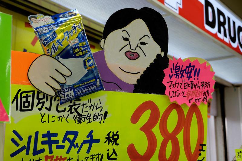 Drugstore Fujifilm Fujifilm X-E2 Fujifilm_xseries Ichikawa ドラッグストア マスク 市川駅 薬局