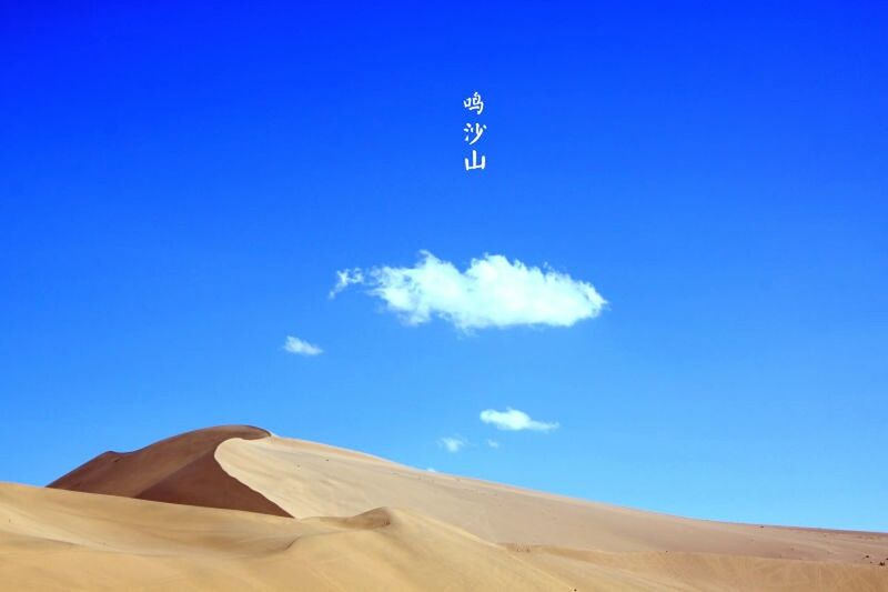 Desert Sand Dune Clear Sky Sand No People 敦煌 鸣沙山