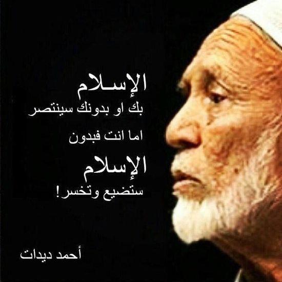 Islamic Muslim Islam Ahmed مسلم
