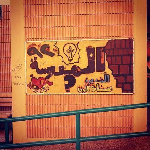 هذي احلا لوحه في مدرستي تصويري  Graffiti Graff TBT  wallart ff