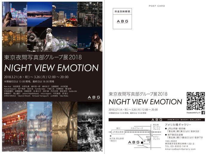 東京夜間写真部のグループ展に参加します。東京の夜をテーマにした作品が出展されます。ご興味のある方はお越しくださいませ。 【写真展概要】 東京夜間写真部グループ展2018 NIGHT VIEW EMOTION https://www.facebook.com/events/557233977964057/ 会期:2018年3月21日(水・祝)~3月26日(月) 時間:12:00~20:00 ※ 初日は13:00より。最終日は18:00まで 会場:アメリカ橋ギャラリー(ABG)    〒150-0022 東京都渋谷区恵比寿南1−22−3 地図:http://americabashigallery.com/access/ Event Night Photography Nightphotography Exhibition Group Exhibition Night View Nightshot Photo Exhibition