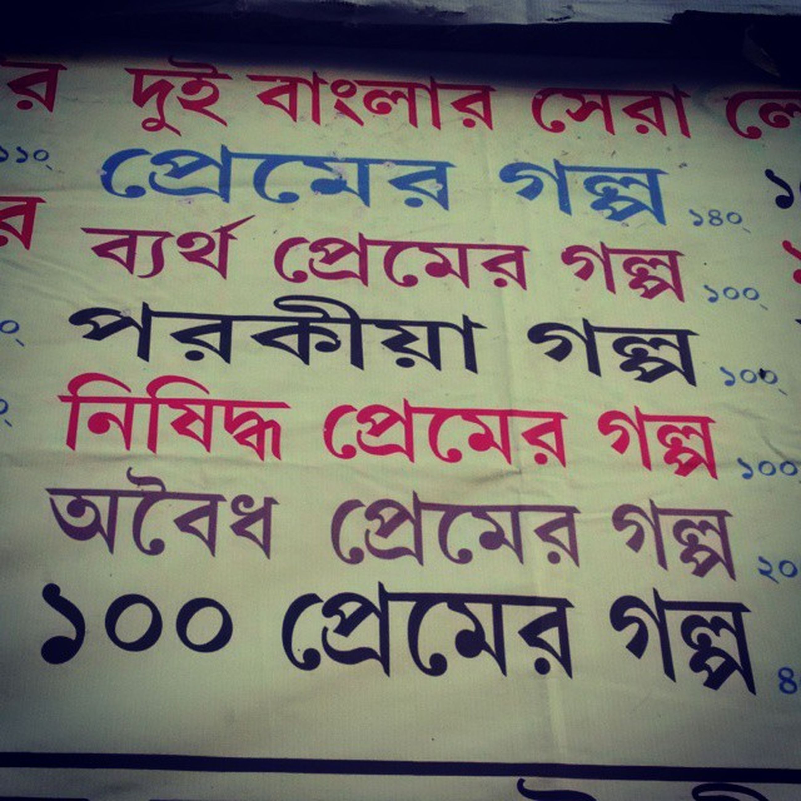 text, western script, communication, indoors, non-western script, capital letter, close-up, information, message, red, information sign, no people, sign, number, handwriting, wall - building feature, food and drink, paper, day, guidance