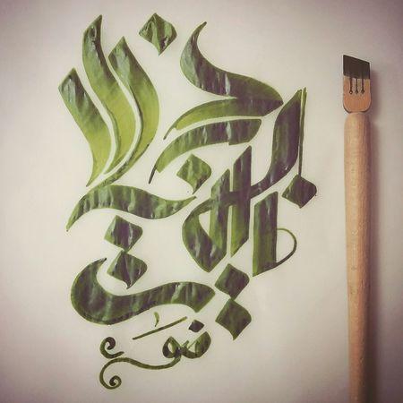 Calligraphic Typography