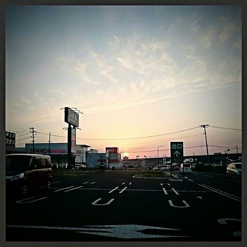 で、今日も日が暮れる(*^▽^)ノ